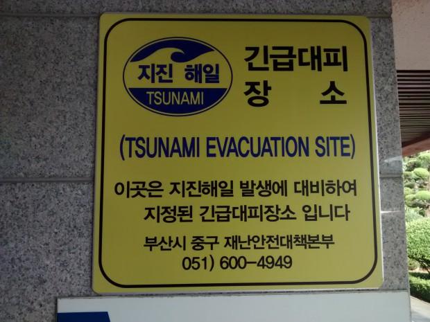 Tsunami evacuation site