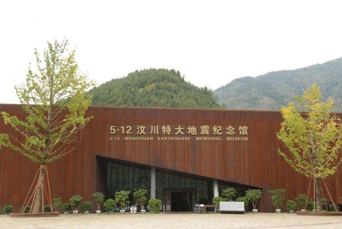 The earthquake museum.